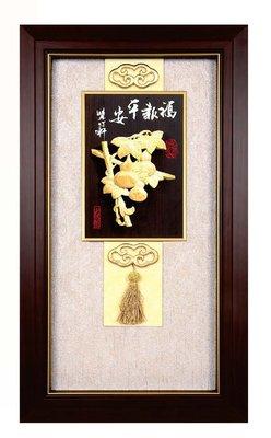 『府城畫廊-台灣工藝品』竹雕-福報平安-34x60-(立體裱框,高質感掛匾)-請看關於我聯繫-H02-11