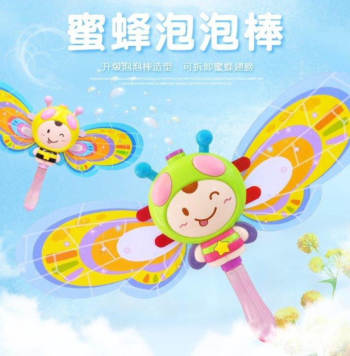 嗡嗡 蜜蜂泡泡槍 泡蜜蜂泡泡棒 自動吹泡泡 蜜蜂翅膀 泡泡棒 泡泡槍 泡泡劍 蜜蜂吹泡泡【B33000901】塔克玩具