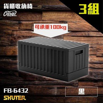 貨櫃收納椅 3入【樹德】FB-6432 黑款 可堆疊 便利 方便 置物 收納 野外 隔層 烤肉 椅子