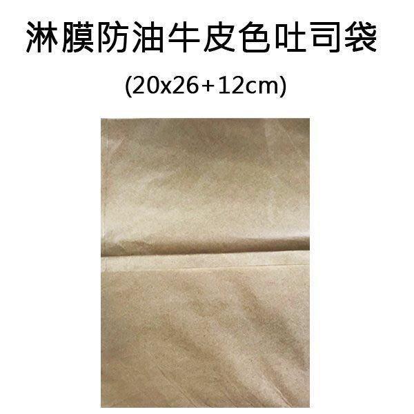 【無敵餐具】淋膜防油牛皮色吐司袋(20x26+12cm)3000張/炸物用紙/炸物專用/吸油紙【HJ3-14】