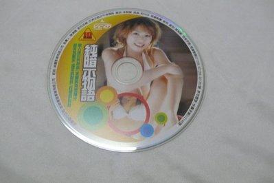 紫色小館64-8~~--台灣美女電影-純暗示物語.純想入非非.純迷情相擁