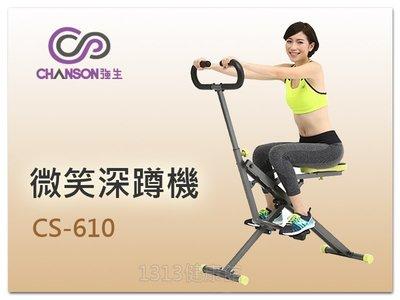 強生Chanson微笑深蹲機CS-610【1313健康館】美臀/提臀/翹臀/輕鬆訓練完美微笑線!