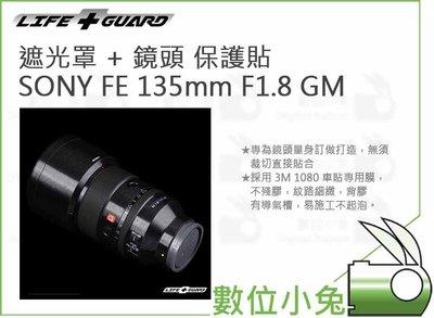 數位小兔【LIFE+GUARD SONY FE 135mm F1.8 GM 遮光罩 + 鏡頭 保護貼】包膜 公司貨 單眼