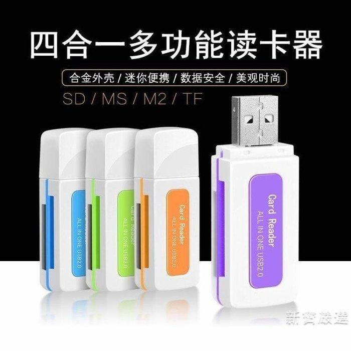 高品質翡翠高速USB2.0 多功能通用SD TF M2 MS內存卡讀卡器