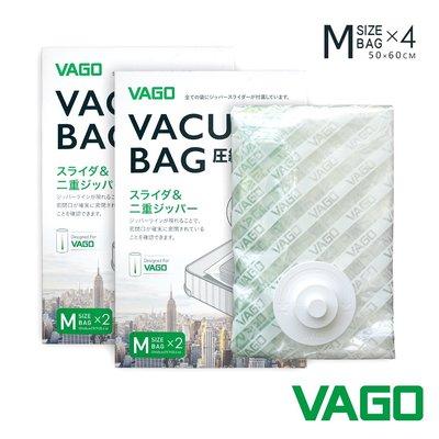 VAGO旅行真空收納袋-中(M)50cm x 60cm*4入