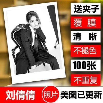 (3寸50張) 劉倩倩周邊個人寫真照片小卡明信片lomo卡片照片墻錢包照