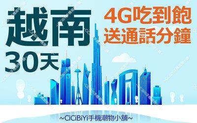 [CiCiBiYi 全球網卡小舖]  4G越南 30天 上網吃到飽 首7GB高速上網 送通話分鐘