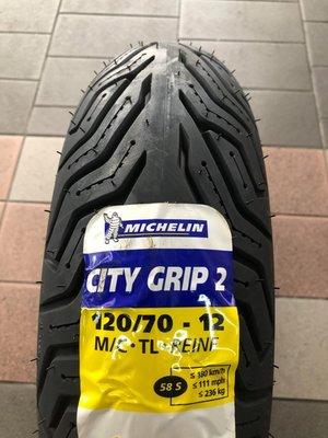 駿馬車業 米其林  CITY GRIP 2 120/70-12 $2200含裝含氮氣