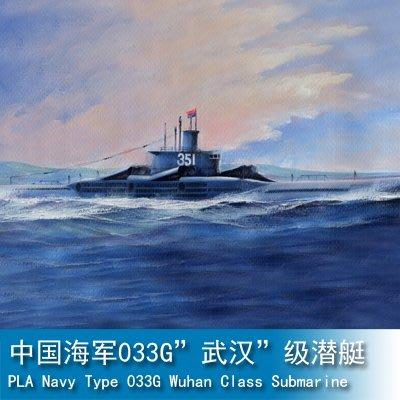 """小號手 1/350 中國海軍033G""""武漢""""級潛艇 83516"""