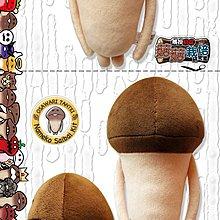 """7""""菇菇栽培玩偶-方吉菇菇 菇菇栽培研究室 菇菇 絨毛玩偶 娃娃 公仔 禮物"""