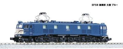 [玩具共和國] KATO 3020-1 EF58 後期形 大窓 ブルー