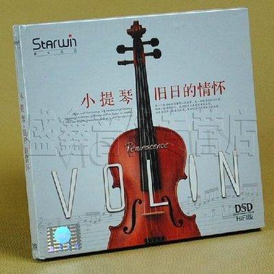 【店長推薦】 小提琴舊日的情懷/DSD CD HiHf版 ---SLCD0163