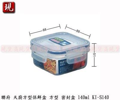 【現貨商】KEYWAY 聯府  KI-S140 天廚方型保鮮盒 密封罐 保存罐 儲物罐 水果盒 140ml