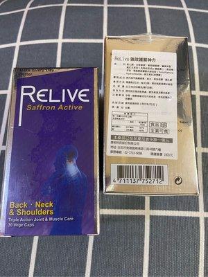 RELIVE強效護頸神方 西班牙藏紅花肩頸通暢保命組 (30顆/瓶)