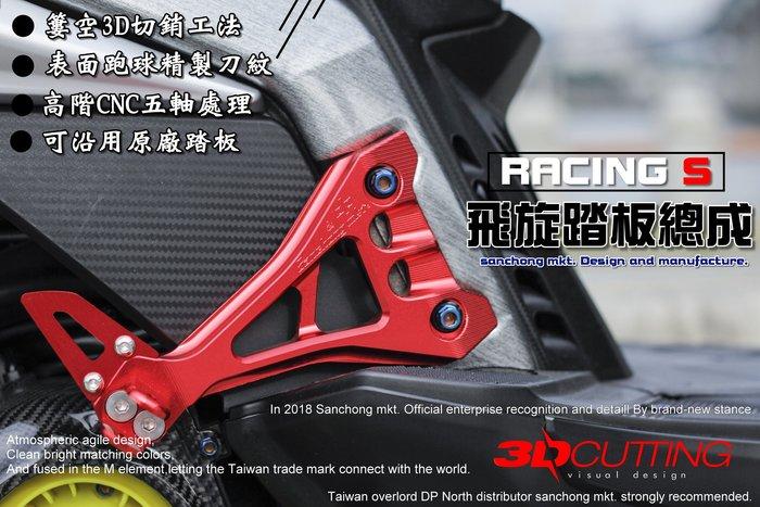 三重賣場 雷霆S專用 3D飛旋踏板總成 精緻CNC五軸 雷霆S踏板座 簍空設計 總成套件 可顏色原廠踏板 踩踏總成