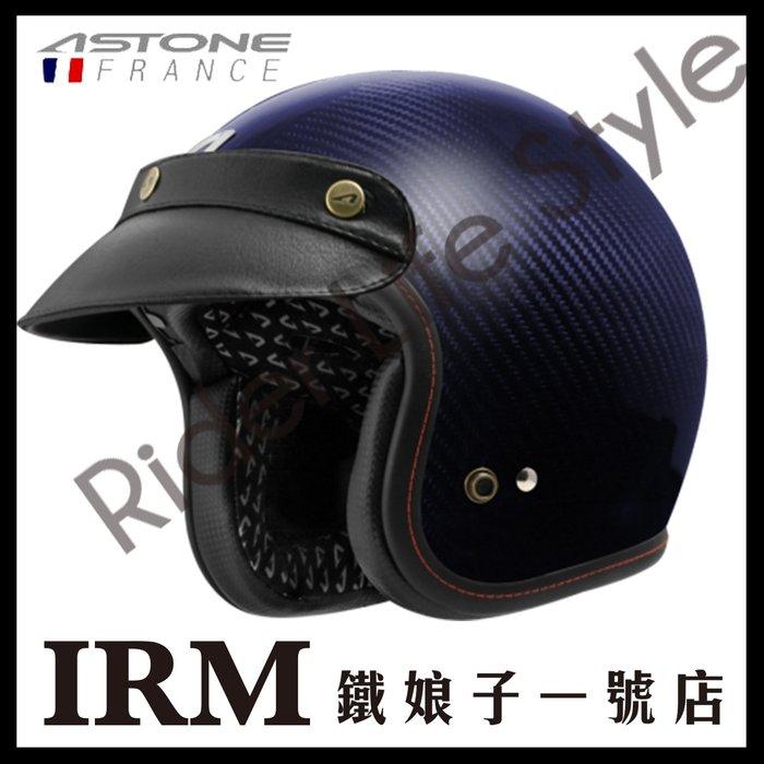 【鐵娘子一號】ASTONE SPORSTER II 碳纖維 復古帽 帽體輕量 銅釦設計 凱旋 哈雷 碳纖/藍