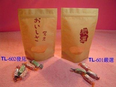 【嚴選牛皮紙開窗站立夾鏈袋】半斤夾立袋,裝糖果.茶包.食品原料,50 個 240 元