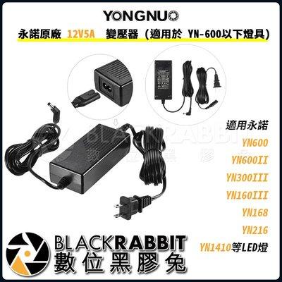 數位黑膠兔【 永諾原廠 12V5A  變壓器 適用於 YN-600以下燈具 】 LED燈 攝影棚 供電 配件 棚燈 電源