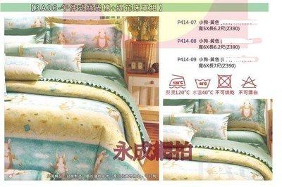 高雄    永成    全新 五件式絲光棉+緹花床罩組(卡通可愛兔子/共三款尺寸)-P414-09 /無自取