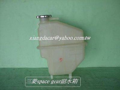 [重陽]三菱RV人2.4 SPACE GEAR  1997-07年副水箱[優良品質]