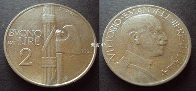 『紫雲軒』(各國外幣) 美品:義大利1923年2里拉   XF Hhwb0310