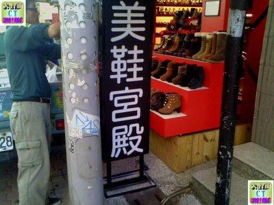 大台南 CT 創意設計廣告社-LED字廣告招牌