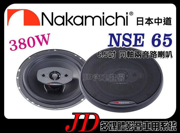 【JD 新北 桃園】日本中道 Nakamichi NSE65 NSE 65 6.5吋同軸兩音路喇叭 二音路 汽車音響喇叭