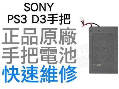 SONY PS3 原廠無線手把電池(全新原廠拆機品)D3 LIP1472 PS3手把維修【台中恐龍電玩】
