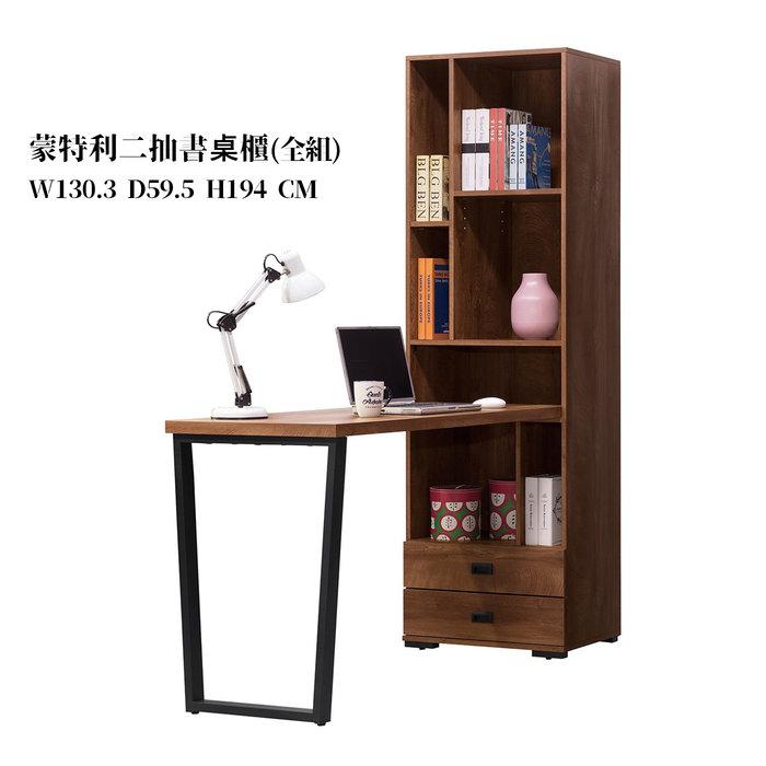 【在地人傢俱】20 來來購-蒙特利耐磨木紋4.3尺二抽組合L型書桌/電腦桌/書桌櫃 ZX609-2
