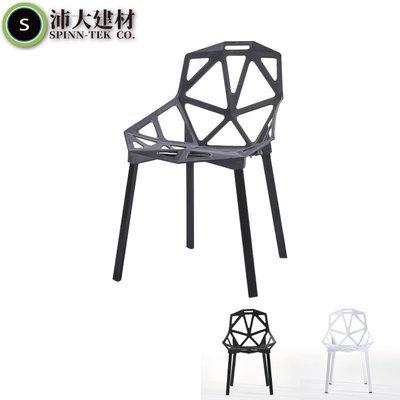《沛大建材》 免運費 幾何餐椅 結構椅 鏤空椅 網狀椅 工業風 休閒椅 簡約 北歐 開店 咖啡 餐廳 【U19】