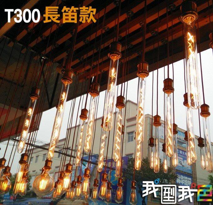 工業LED鎢絲造型T300燈泡 長笛試管玻璃燈泡 6W愛迪生E27美式鄉村LOFT餐廳咖啡廳酒吧居家 by 我型我色