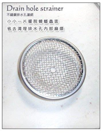 ☆成志金屬廠 ☆ 304-21XJ 不鏽鋼排水孔濾網--防蟑 防蟲由排水孔 爬出  防毛髮阻塞