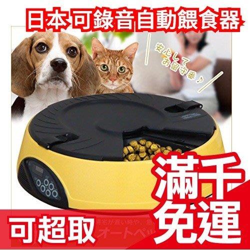 日本 ottostyle.jp 可錄音寵物自動餵食機 可設定餵食6次 錄音長達7秒 寵物餐桌❤JP Plus+