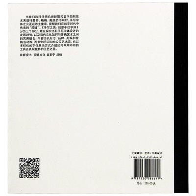 【有余書店】手寫之美 創意手繪字體 Handstyle Lettering 中文版 平面設計書籍