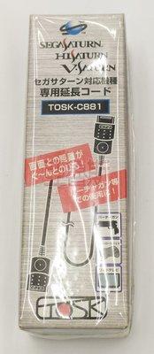 【亞魯斯】SS SEGA SATURN TOSK-C881 延長線 盒裝 /全新品(看圖看說明)