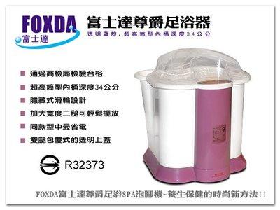 泡腳機FOXDA富士達尊爵泡腳機(足浴器)超高筒型 內筒深達34公分【1313健康館】(另有蒸臉器.踏步機.拉筋板)