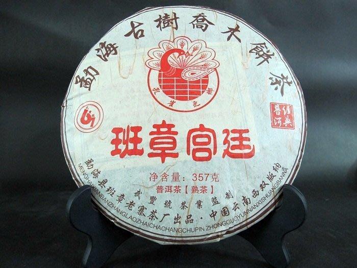 【阿LIN】900196 班章宮廷 圓茶 普洱茶 生茶 回甘 收藏