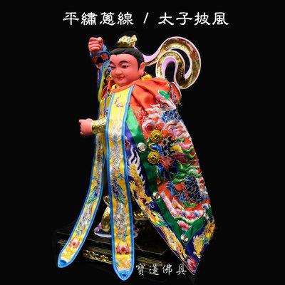【寶蓮佛具】1尺3太子穿平繡蔥線披風 站身太子專用 太子衣 三太子 中壇元帥 神明衣 戰甲