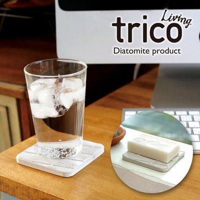 日本trico珪藻土 菱格紋杯墊/肥皂架 2用   3色  現貨*預購