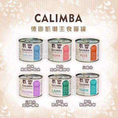單罐(CALIMBA德國凱琳)主食貓罐。6種口味。200g #大象樂園 產地:德國
