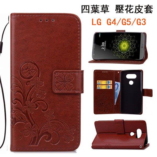 四葉草 LG V20 LG V30 G5 G4 G3 手機殼 LG G5 G4 壓花皮套 插卡支架 全包邊 軟殼 保護套 附掛繩