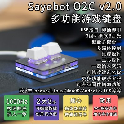O2Cv2 迷你小鍵盤2鍵 復制粘貼音游改鍵一鍵密碼 osu Sayobot