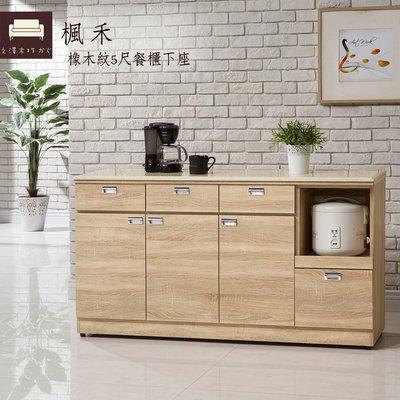 廚房櫃【UHO】楓禾-橡木紋5尺餐櫃下座
