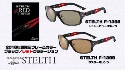 五豐釣具-ZEAL日本最高級偏光鏡STELTH F-1398 F-1399特價5800元
