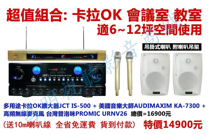【昌明視聽】超值音響組合 卡拉OK 會議室 商業空間適用 JCT擴大機+AUDIMAXIM喇叭+PROMIC 無線麥克風