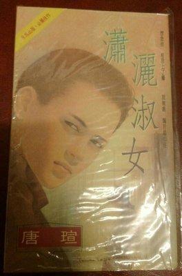 【幸福舖子】唐瑄-瀟灑淑女。自有書。包書套。書側有黃班。五色組4-黑豹