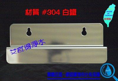 【艾瓦得淨水】白鐵 不鏽鋼 不銹鋼簡易二管吊片.標準10英吋濾瓶專用 (附8支白鐵螺絲)淨水器 過濾器 双胞胎