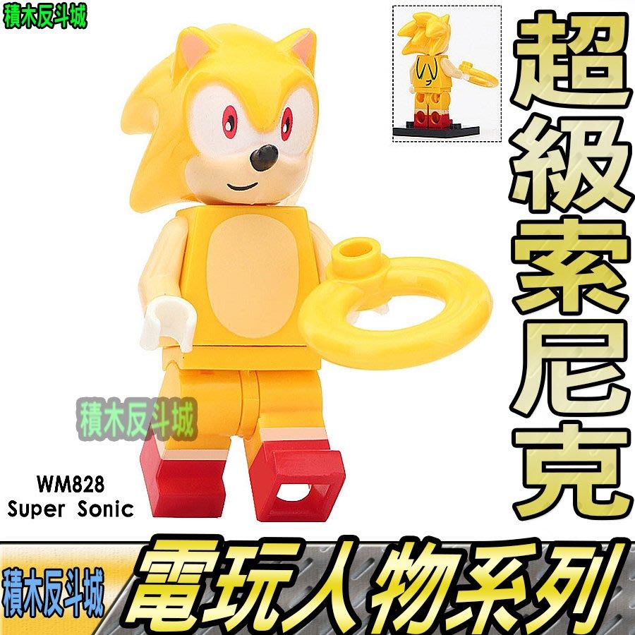 【積木反斗城】 音速小子 超級索尼克 SONIC 電玩 電影 人偶 WM828 袋裝/相容 樂高 LEGO 積木