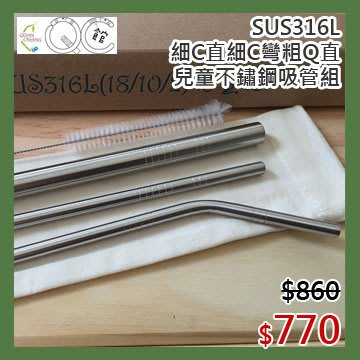 【光合作用】QC館 SUS316L C直C彎Q直兒童環保吸管組 日本鋼材、醫療級不鏽鋼、100%台灣製造、愛地球、不塑