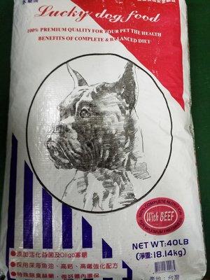 福壽 永樂 Lucky 牛肉口味 40磅 18Kg 狗飼料 成犬 FA1009 現金價